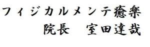 フィジカルメンテ癒楽